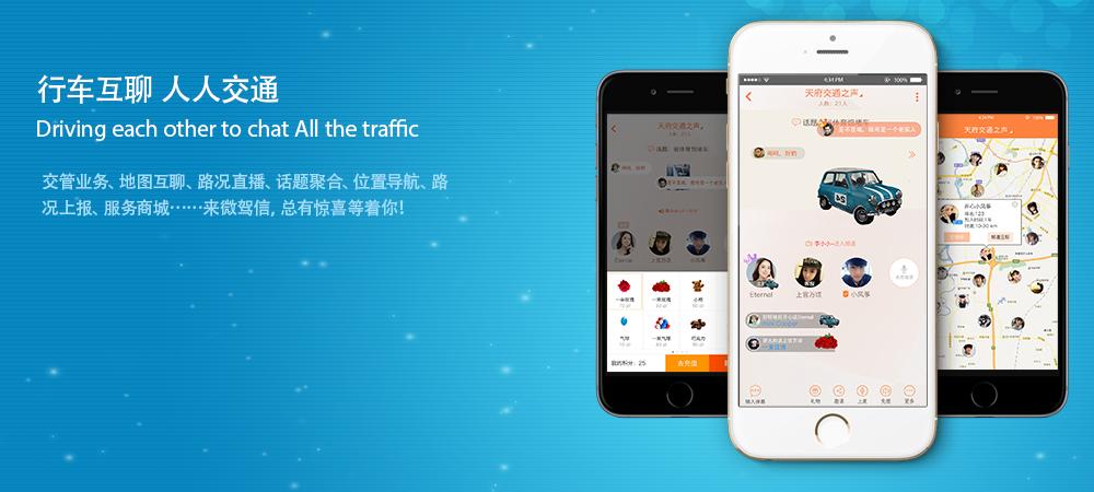 微驾信公共服务平台